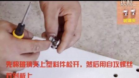 11★玻璃夹安装原理