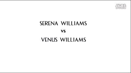 2015美国网球公开赛女单QF 小威廉姆斯VS大威廉姆斯 (自制HL)