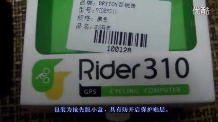 百锐腾 R310 GPS码表开箱&评测&设置教学bryton rider 310
