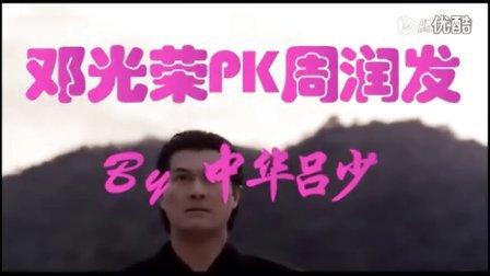 【邓光荣PK周润发发哥】完整版MV(中华吕少制作,黑豹演唱,《无地自容》配乐)