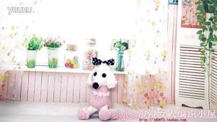 【浪漫女人编织小屋】第32集 贵妇犬玩偶编织视频中集
