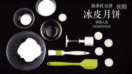 知味人生(8)-抹茶红豆沙冰皮月饼