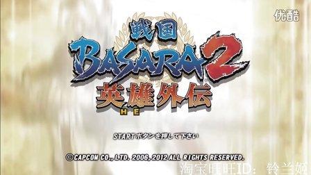 PS3 战国BASARA2 英雄外传 白金Flag解锁修改