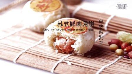 《范美焙亲-familybaking》第二季-70 苏式鲜肉月饼