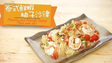 【大吃货爱美食】Cook Guide 泰式鲜虾柚子沙拉 150921