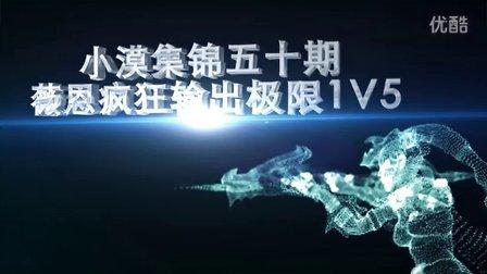 小漠集锦第五十期:神级薇恩疯狂输出!冲塔极限五杀!