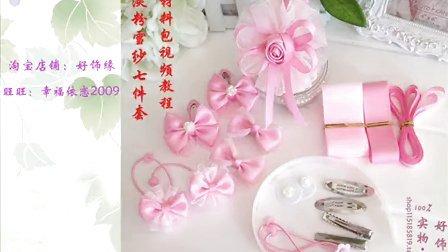 【好饰缘】粉色缎带雪纱玫瑰花款儿童发饰七件套视频教程