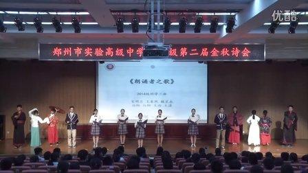 2015.9.22郑州市实验高级中学2014级金秋诗会