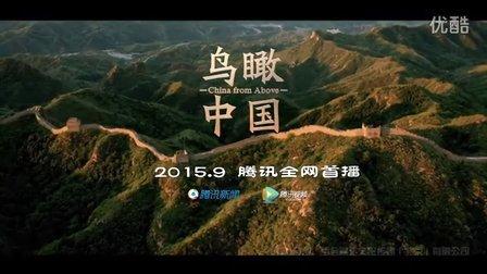鸟瞰中国预告片