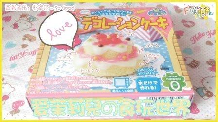 爱茉莉儿的食玩世界 2015 花型双层奶油蛋糕 52