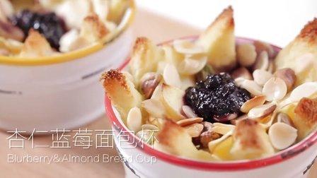 日日煮 2015 杏仁蓝莓面包杯 702
