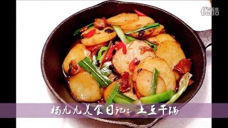 杨九九美食日记 第一季 第8集 土豆干锅