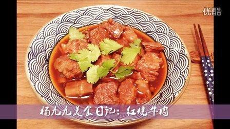 杨九九美食日记 第一季 川味红烧牛肉