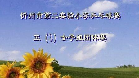 """忻州市第二实验小学""""步步高杯""""乒乓球比赛五(3)班女子组团体赛"""