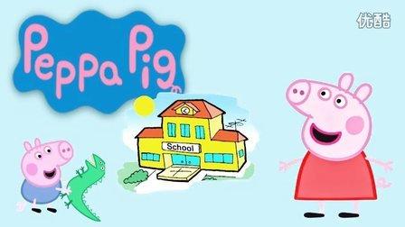 粉红猪小妹-乔治不想上学 玩具妈妈讲故事 过家家 小猪佩奇