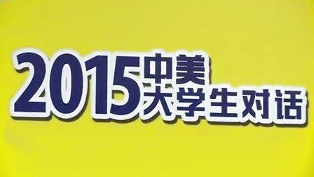 2015中美大学生对话上海场