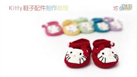 [巧织馆]零基础毛线编织教学119期:kitty小鞋子配件编织视频全集07月13日更新