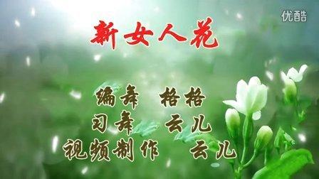 2015年最新广场舞快乐云儿广场舞新女人花