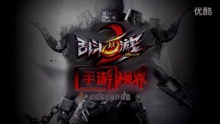 《乱斗西游2》:酱油郎沙悟净变身肌肉男攻略视频