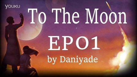 【无德解说】To The Moon一段感人至深的凄美故事