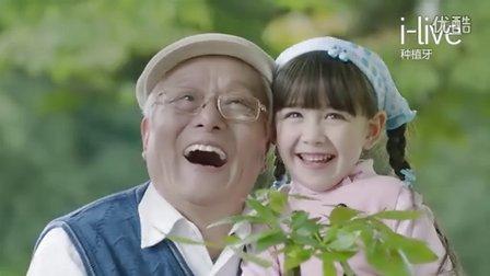 张选华导演医药广告:美澳牙科