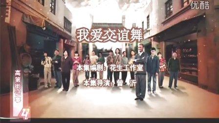 CH55我爱交谊舞[高第街记事第1季]