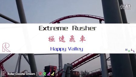 【[荐]超清晰重制版】北京欢乐谷 极速飞车 混合视角 MV