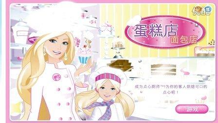芭比娃娃之真假公主小游戏之蛋糕店★卤肉解说★