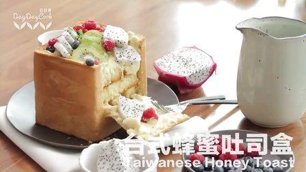 日日煮 2015 台式蜂蜜土司盒 715