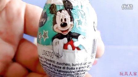 惊喜奇趣蛋 迪斯尼米老鼠 迪士尼公主 小熊维尼儿童玩具 建达蛋  玩具人家