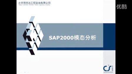 SAP2000模态分析