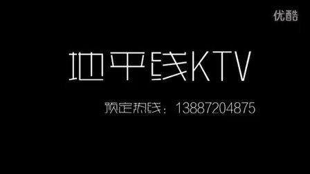 巍山地平线KTV