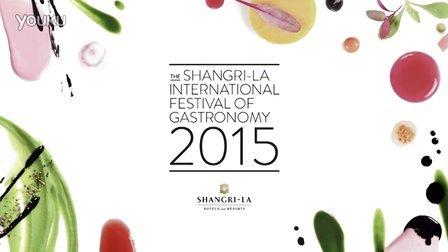 香格里拉国际美食节 - 美食的艺术