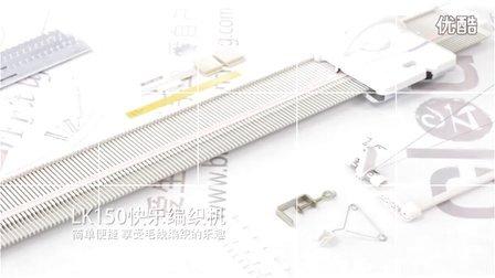 LK150快乐编织机---花样编织(6)空花编织(2)和穿孔织物(第十二集)