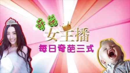 """奇葩女主播 第一季 01 """"冏""""姐葩,怎么会有两个2B?"""