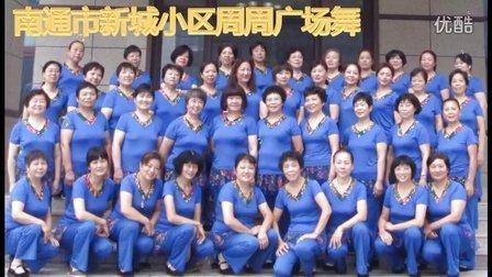 南通市新城小区周周广场舞【欢声笑语飞过河】