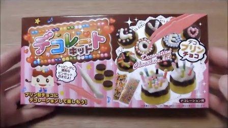 【喵博搬运】【日本食玩-可食】布丁形巧克力(*・・*)
