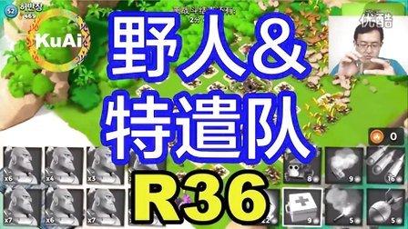 [酷爱]海岛奇兵R35野人&特遣队,BoomBeach