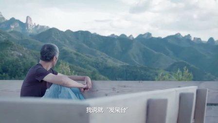 一个台湾人把长城脚下的一座农民房改造成了 384