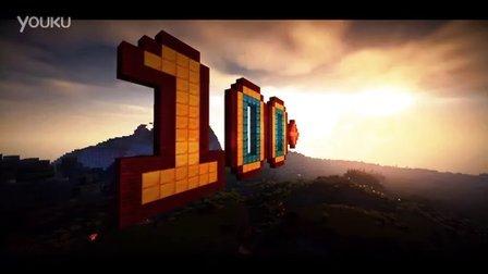 ★我的世界★Minecraft短片:100粉丝庆祝短片