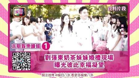 娱目八卦 2015 10月 刘强东奶茶妹妹婚礼现场曝光 彼此幸福凝望 151002