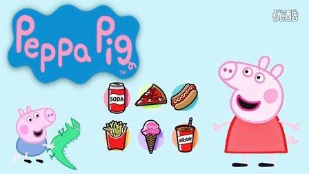 粉红猪小妹-垃圾食品 高血压 健康 玩具妈妈原小猪佩奇 #031