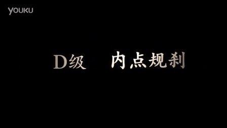 内点规刹【烽火紫金轮滑刹车教学】