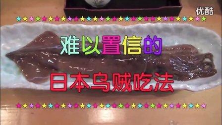 【小梦帮倒忙Z】难以置信的日本乌贼吃法 北海道函馆日料 美食 旅游
