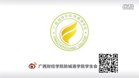 广西财经学院防城港学院学生会宣传视频