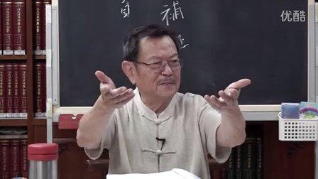 漢字入門 023 劉克雄教授