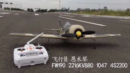 FW190飞行