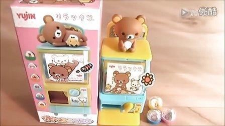 【喵博搬运】【日本食玩-不可食】轻松熊扭蛋机(⊙▽⊙)