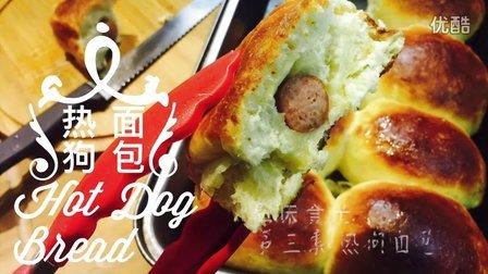 私味食光第三集 [热狗面包]