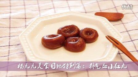 杨九九美食日记 第一季 补气血的小(da)红(li)丸